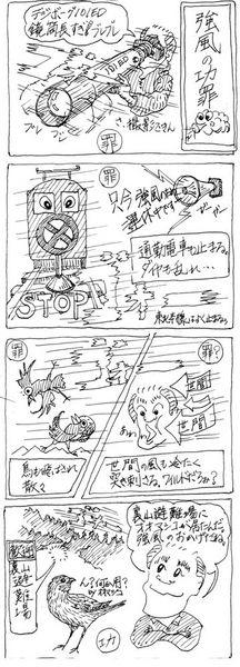 2013-02-23強風の功罪.jpg